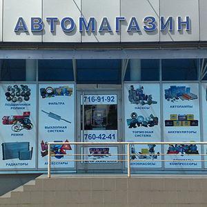 Автомагазины Шебекино