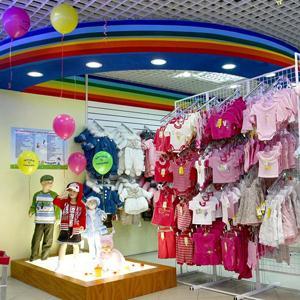 Детские магазины Шебекино