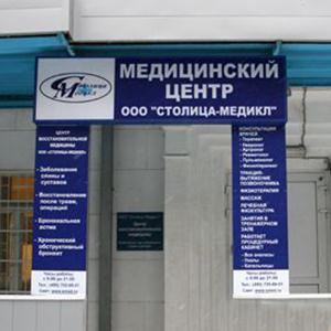 Медицинские центры Шебекино