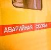 Аварийные службы в Шебекино