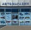 Автомагазины в Шебекино