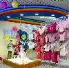 Детские магазины в Шебекино