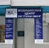 Медицинские центры в Шебекино