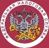 Налоговые инспекции, службы в Шебекино