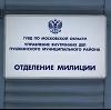 Отделения полиции в Шебекино