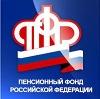 Пенсионные фонды в Шебекино