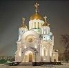 Религиозные учреждения в Шебекино