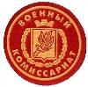 Военкоматы, комиссариаты в Шебекино