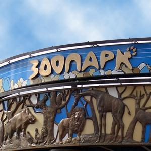 Зоопарки Шебекино